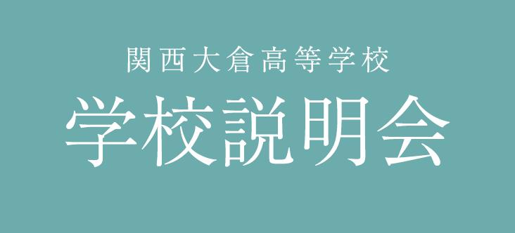 関西大倉中学校・高等学校